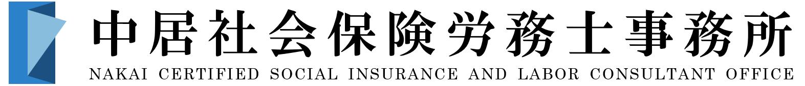 札幌市の社労士事務所 | 中居社会保険労務士事務所